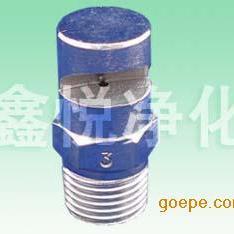 导煤槽专用喷嘴,广角喷嘴