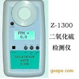 Z-1300二氧化硫检测仪