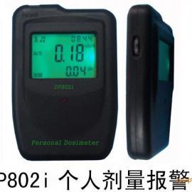 个人辐射剂量仪DP802i