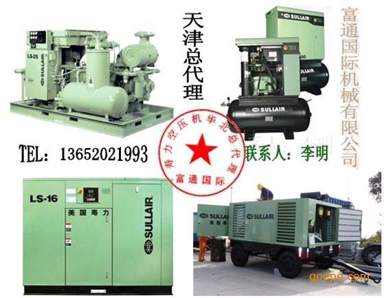 北京寿力 河北寿力 山东寿力 内蒙古寿力 美国寿力螺杆式空气压缩机图片