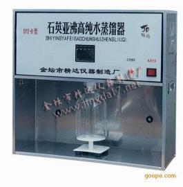 SYZ-A石英��沸高�水蒸�s器
