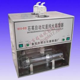 高纯水制取设备-石英自动双重纯水蒸馏器