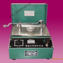 DF-4电磁矿石制样粉碎机(三思仪器)