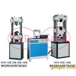 WAW系列微机控制电液伺服万能试验机