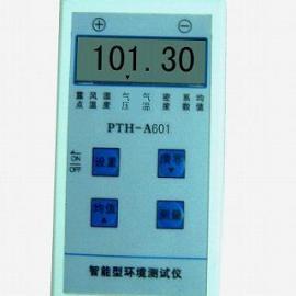 大气压力表PTH-601