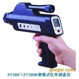 PT300\PT300B便携式红外测温仪