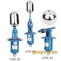 浮球式液位控制器UQK-01、02、03