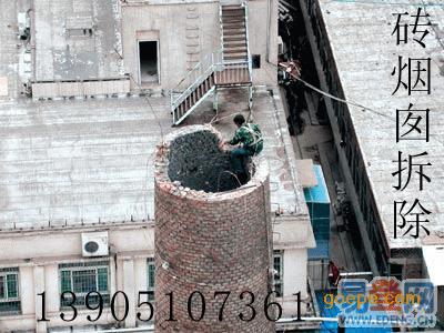 浙江省专业烟筒拆烟囱拆除公司