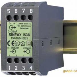 SINEAX I538电流变送器,I538