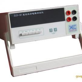 直流数字电阻测试仪ZLD-10