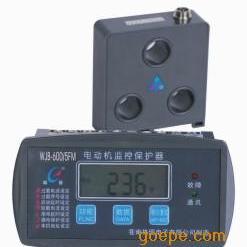 WJB电动机监控装置