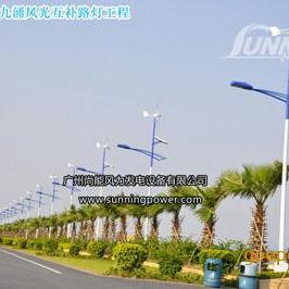 广东新能源风光互补路灯系统,风力发电厂家-尚能