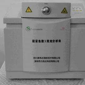 XRF/能量色散X荧光分析仪