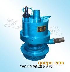 山东五星泵业FWQB系列风动涡轮潜水泵