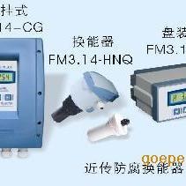 分体型超声波液位计
