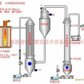 实验室降膜蒸发器