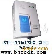 家用一氧化碳报警器( 家用CO报警器 )