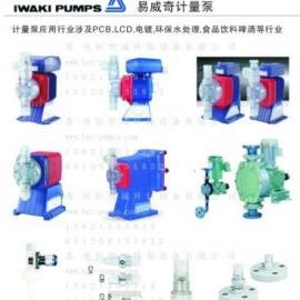 供应IWAKI计量泵,iwaki代理商