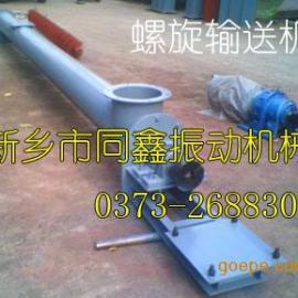 管式螺旋输送机,同鑫螺旋输送机,螺旋输送机生产厂家