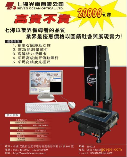 5次元测量仪; 供应常州二次元影像测量仪