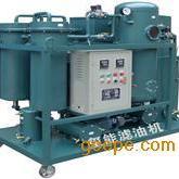 重庆玺能透平油滤油机(汽轮机油净化装置)