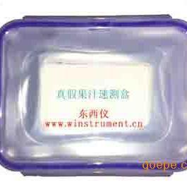 #真假果汁快速检测试剂盒*