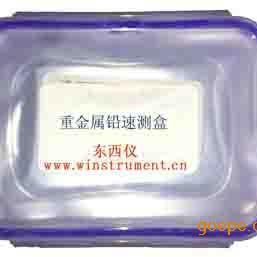#重金属铅速测盒*