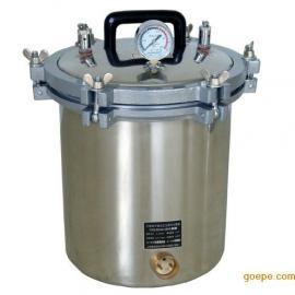 手提式蒸汽压力灭菌器(不锈钢灭菌锅)