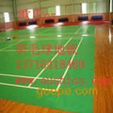 羽毛球场地地板胶,羽毛球用塑胶地板