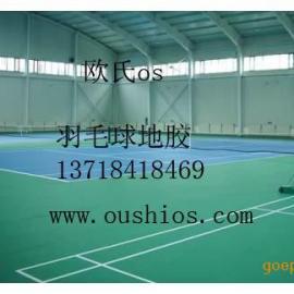 供应羽毛球地板;羽毛球运动地板;羽毛球塑胶地板