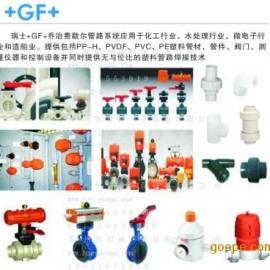 供应GF工业管件阀门球阀隔膜阀