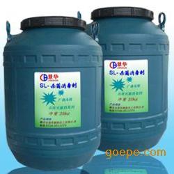 SL杀菌消毒剂