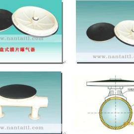 盘式膜片微孔曝气器