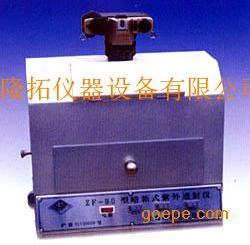 ZF-90A多功能暗箱式紫外透射仪