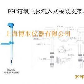 PH/溶氧电极沉入式安装支架