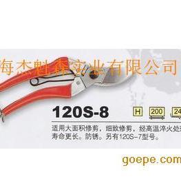 ARS-120S-8/剪枝剪 爱丽斯园林修枝剪 花店花剪园艺剪