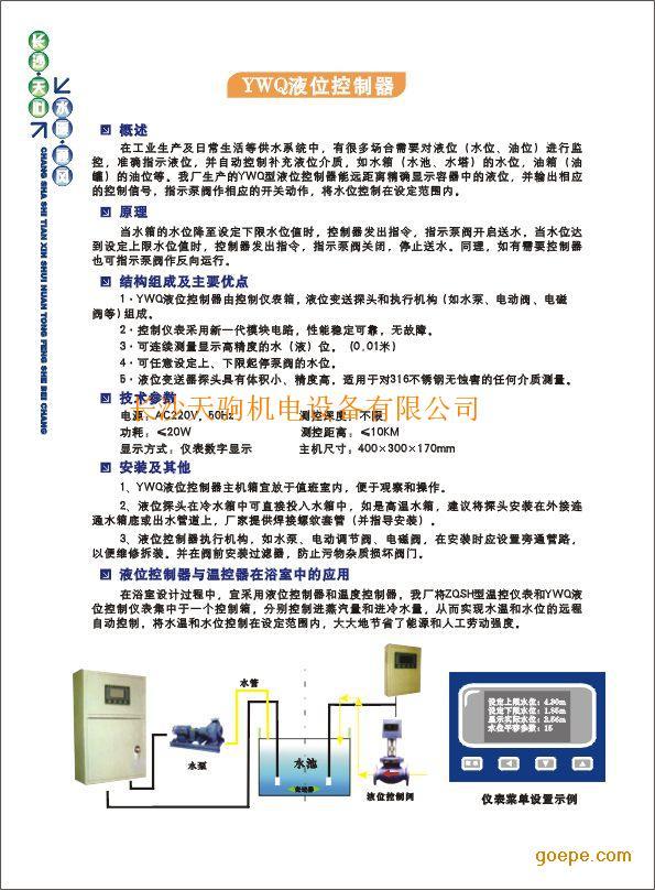 液位控制阀原理厂家价格
