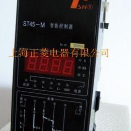 st45-m智能控制器说明书