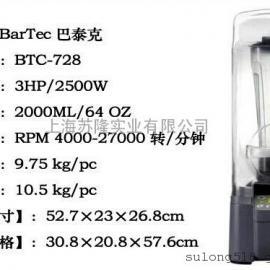 美国巴泰克冰沙搅拌机BTC-728、美国巴泰克料理机价格
