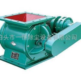 YJD-HG-16星型卸灰阀|卸料器