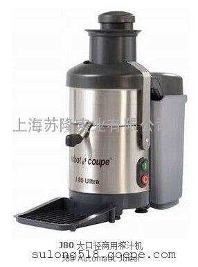 法国ROBOT-COUPE大口径静音型榨汁机/J80榨汁机