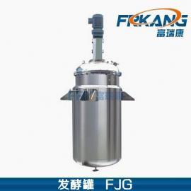 FJG系列不锈钢发酵罐
