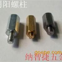 铜阴阳螺柱 碳钢阴阳螺柱 不锈钢间隔柱 隔离柱加工定制