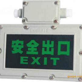 BYJ防爆标志灯|防爆疏散指示灯|应急出口指示灯