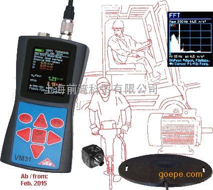 疾控中心职防院用VM31-HAWB人体手传及全身震动测量仪,手传振动测