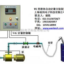 自动定量分装加水设备