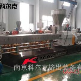 南京科尔克供应PE填充双螺杆KTE75B水环热切造�;�