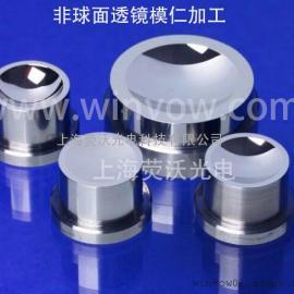 非球面透镜模芯加工 非球面镜片开模
