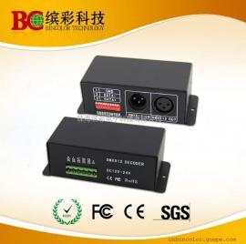 dmx512解码器_DMX-SPI解码器_BC-802