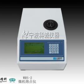 精科WRS-2微机熔点仪